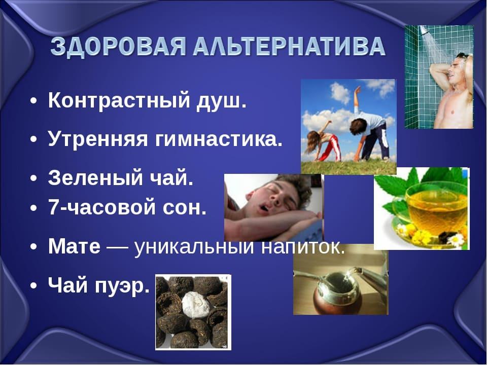 здоровая альтернатива энергетикам