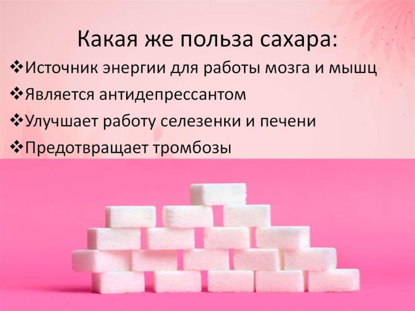 польза от употребления сахара