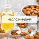 Полезные свойства и область применения масла из миндаля